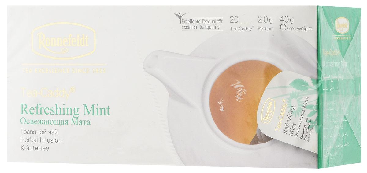 Ronnefeldt Освежающая мята травяной чай в пакетиках для чайника, 20 шт13140В сочетании с лимонником типичный пряный вкус мяты обретает несравненную степень свежести. Пакетики Tea-Caddy - оригинальный продукт Ronnefeldt, облегчающий безупречное приготовление изысканного листового чая в чайнике. Благодаря просторному пакетику, чайные листья могут полностью раскрыться и предать напитку свой аромат