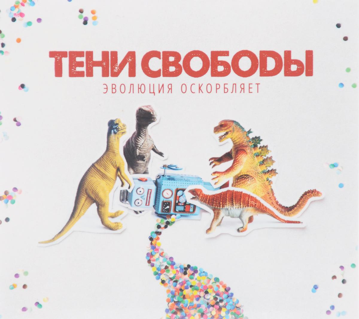 Издание содержит 12-страничный буклет с текстами песен и дополнительной информацией на русском языке.