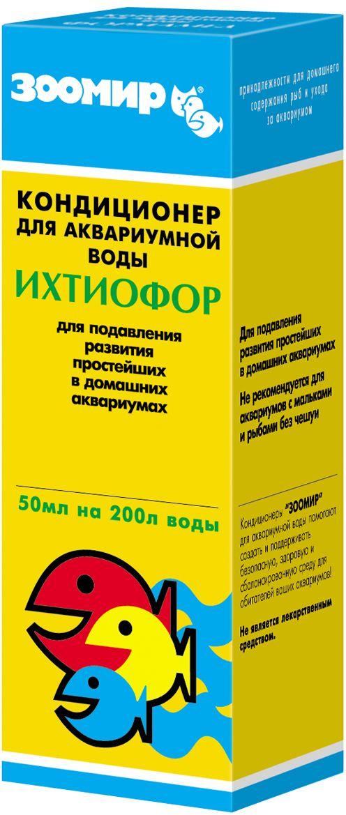 Кондиционер для аквариума Зоомир Ихтиофор, 50 мл2597Кондиционер Зоомир Ихтиофор предназначен для создания безопасной, здоровой среды в пресноводных и морских аквариумах, препятствующей развитию находящихся в аквариумной воде простейших, в частности таких, как ихтиофтириусы, костии и оодиниумы, а также вредных микроорганизмов. Кондиционер Ихтиофор представляет собой раствор красителя малахитового зеленого и формалина, которые имеют разный механизм воздействия на простейших, за счет чего эффективность данного кондиционера значительно повышается. Кондиционер следует с осторожностью применять в аквариумах, в которых содержатся рыбы, не имеющие чешуи, мальки, молодь и беспозвоночные. В таких случаях необходимо выбрать другой кондиционер или снизить рекомендуемую концентрацию по крайней мере в 2 раза. Количество кондиционера в 1 флаконе (50 мл раствора) рассчитано для применения в общем аквариуме с объемом воды 200 л, то есть по 5 мл данного раствора на каждые 20 л аквариумной воды. В качестве мерной емкости вы...