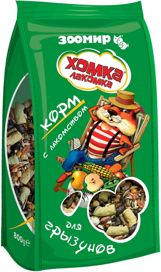 Корм для хомяков Зоомир Хомка-Лакомка, с лакомством, 800 г4617Зоомир Хомка-Лакомка - содержит самое необходимое для вашего очаровательного зверька. При употреблении этого корма не требуется дополнительное подкармливание, за исключением зеленых и сочных кормов (фрукты, овощи, листья салата, одуванчика и тому подобное). Рацион грызунов должен в большей степени соответствовать тому, чем они питаются в дикой природе. Поэтому остатки пищи со стола для них могут быть вредны, так как содержат пряности, соль и сахар. Чтобы у ваших питомцев не возникало проблем со здоровьем, не рекомендуется также давать им много орехов, семян подсолнечника и других богатых жирами продуктов. Состав: семена злаковых в натуральном и гранулированном виде, семена бобовых растений и подсолнечника, травяные гранулы, орехи, плоды рожкового дерева, сухие овощи и фрукты в натуральном и гранулированном виде, хрустящие (экструдированные) зерновые гранулы, воздушная кукуруза. Товар сертифицирован.