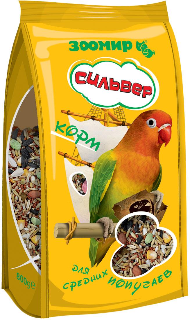 Корм Зоомир Сильвер, для средних попугаев, 800 г4634Корм Зоомир Сильвер предназначен для средних попугаев, таких, как кореллы, розеллы, ожереловые, неразлучники и другие. Специально подобранный богатый состав этого корма обеспечивает птицам разнообразное и сбалансированное питание, которое является залогом их долгой и здоровой жизни в вашем доме. Состав: просо, овсяная крупа, канареечное семя, пшеница, кукуруза, семена бобовых растений и подсолнечника, орехи, плоды рожкового дерева, сухие ягоды, фрукты и овощи в натуральном или гранулированном виде. Товар сертифицирован.