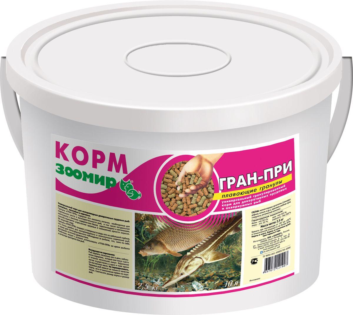 Корм для прудовых рыб Зоомир Гран-При плавающие гранулы, ведро 10 л484Универсальный корм для холодноводных декоративных прудовых рыб: осетровых, лососевых и карповых. Гранулы ГРАН-ПРИ содержат все элементы питания, необходимые для нормального роста и жизнедеятельности рыб, в том числе, натуральные компоненты с высоким содержанием белка, каротиноиды и витамины, способствующие укреплению здоровья и повышению яркости окраски. Не замутняет воду. Гранулы ГРАН-ПРИ плавают у поверхности воды или на небольшой глубине, что очень удобно для контролируемого и экономичного кормления, а также для непосредственного наблюдения за рыбами, что само по себе доставляет истинное удовольствие. Рыболовы могут с успехом использовать ГРАН-ПРИ во время рыбалки в качестве прикормки для рыб. Состав: мелкие водные организмы (гаммарус, дафния, мотыль и др.), зерновые, рыбная мука. спирулина, витаминный комплекс.