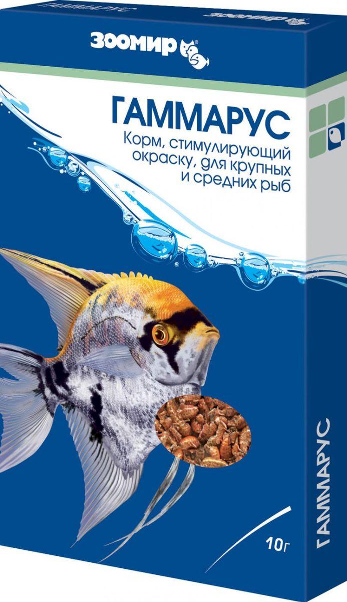Корм для рыб Зоомир Гаммарус, 10 г521Корм для рыб Зоомир Гаммарус - отличается высоким содержанием веществ, укрепляющих здоровье рыб и повышающих интенсивность их естественной окраски. Рекомендуется для всех видов аквариумных рыб, как пресноводных, так и морских. Гаммарус - пресноводные рачки, обитающие в крупных озерах Сибири. Этот рачок является важной составляющей кормового рациона водяных и сухопутных черепах и других обитателей аквариумов и террариумов. Состав: гаммарус естественной сушки. Товар сертифицирован.