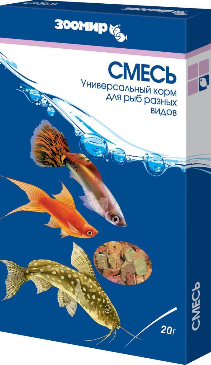 Корм для рыб Зоомир Смесь, 20 г525Универсальный корм для большинства обитателей аквариумов. Представляет собой кормовую смесь, состоящую из мотыля, дафнии, гаммаруса - цельных или в составе гранул и хлопьев. Гранулы и хлопья содержат также рыбную и травяную муку, дрожжи, витаминный комплекс и вещества, способствующие проявлению яркой естественной окраски рыб. Богатый состав обеспечивает необходимое разнообразие и удовлетворение потребностей рыб в питании. Рекомендуется для регулярного кормления большинства аквариумных рыб, черепах, лягушек, моллюсков и ракообразных. Состав: гаммарус, дафния, мотыль, мука рыбная, мука травяная, мука пшеничная, мука кукурузная, соевый белок, морские водоросли, витаминный комплекс.
