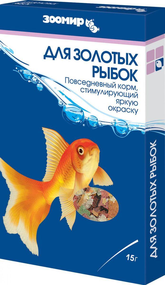 Корм для золотых рыбок Зоомир, 15 г531Корм для золотых рыбок предназначен специально для этого вида рыб. Его состав учитывает пищевые потребности, присущие именно золотым рыбкам. Корм содержит все необходимое для повышения их здорового аппетита, эффективного пищеварения и сбалансированного роста. Отличительной особенностью корма является его высокая усвояемость. В состав включены специальные натуральные компоненты, обеспечивающие яркую сверкающую окраску рыбок. При попадании в воду хлопья и гранулы медленно опускаются на дно аквариума, поэтому золотые рыбки могут питаться этим кормом на любой глубине. Состав: мелкие ракообразные, мука рыбная, мука травяная, мука пшеничная, мука кукурузная, морские водоросли, соевый белок, спирулина, витаминно-минеральный комплекс.