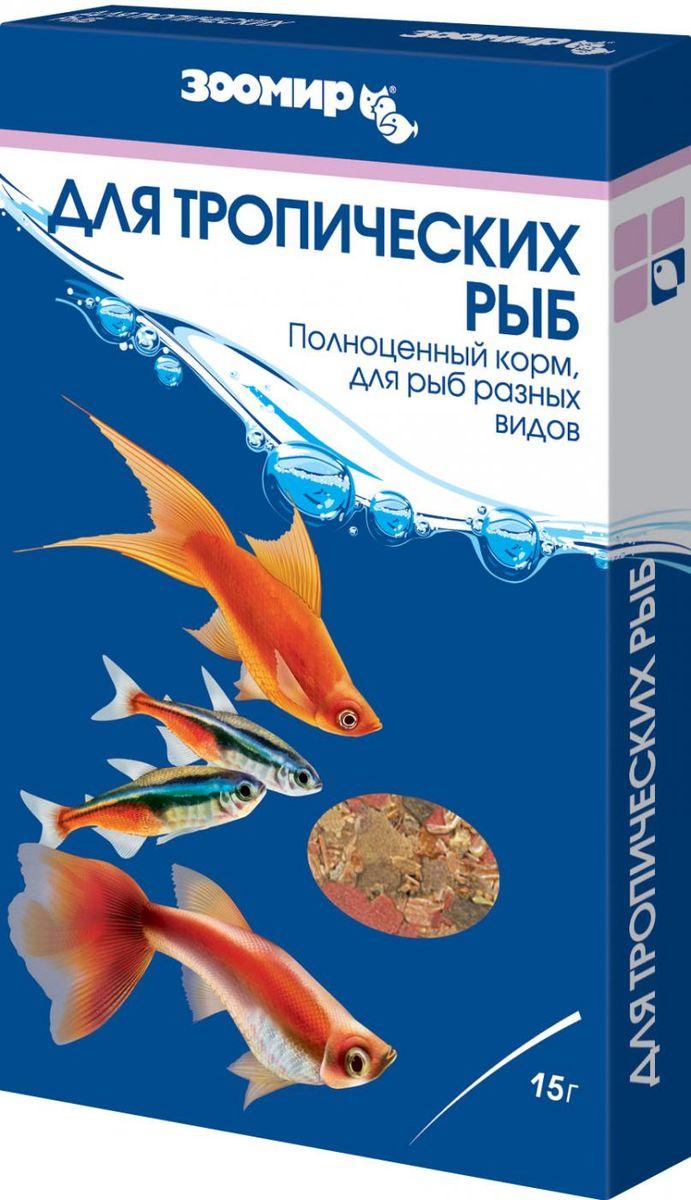 Корм Зоомир, для тропических рыб, 15 г535Питательный корм Зоомир предназначен для всех декоративных тропических рыб, включая такие популярные виды, как гуппи, барбусы, меченосцы, неоновые, данио, сомики, моллинезии. В состав входят компоненты растительного и животного происхождения. Корм обладает высокой усвояемостью, не замутняет воду, обеспечивает проявление естественной яркой окраски рыб. При попадании в воду компоненты корма плавают на поверхности и медленно опускаются на дно, поэтому корм можно использовать для аквариумов, в которых содержатся разные рыбы - все они смогут питаться на привычной для них глубине. Можно применять в качестве основного корма для регулярного кормления рыб. Состав: мелкие ракообразные, мука рыбная, мука креветочная, мука травяная, мука пшеничная, морские водоросли, соевый белок, спирулина, витаминно-минеральный комплекс. Товар сертифицирован.
