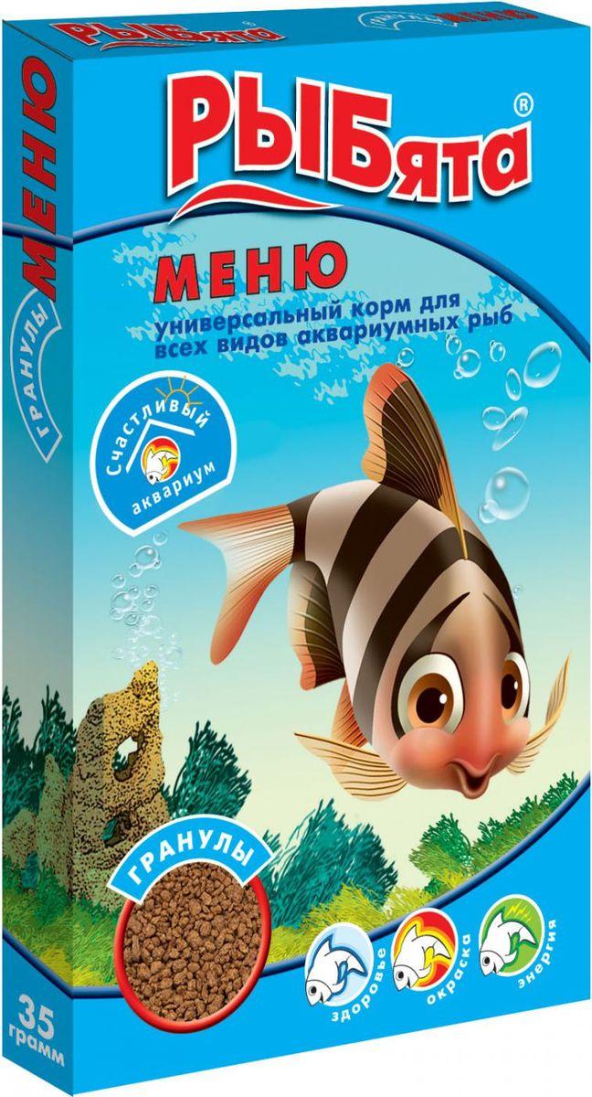 Корм для аквариумных рыб РЫБята Меню Гранулы, 30 г550Универсальный корм для всех видов аквариумных рыб (в т.ч. барбусов, меченосцев, гуппи, петушков, гурами и др.) в гранулированном виде. Корм РЫБята МЕНЮ ГРАНУЛЫ содержит все необходимые компоненты полноценного питания рыбок, в том числе витамины, микро- и макроэлементы. Не замутняет воду. В каждой коробочке с кормом РЫБята вас ждет СЮРПРИЗ - яркая НАКЛЕЙКА с веселыми РЫБятами и их советами о том, как сделать жизнь в аквариуме счастливой и долгой. Состав: натуральные компоненты, в том числе, гаммарус, дафния, мука рыбная, мука травяная, злаки, мука креветочная, глютен, спирулина, витаминно-минеральный комплекс.
