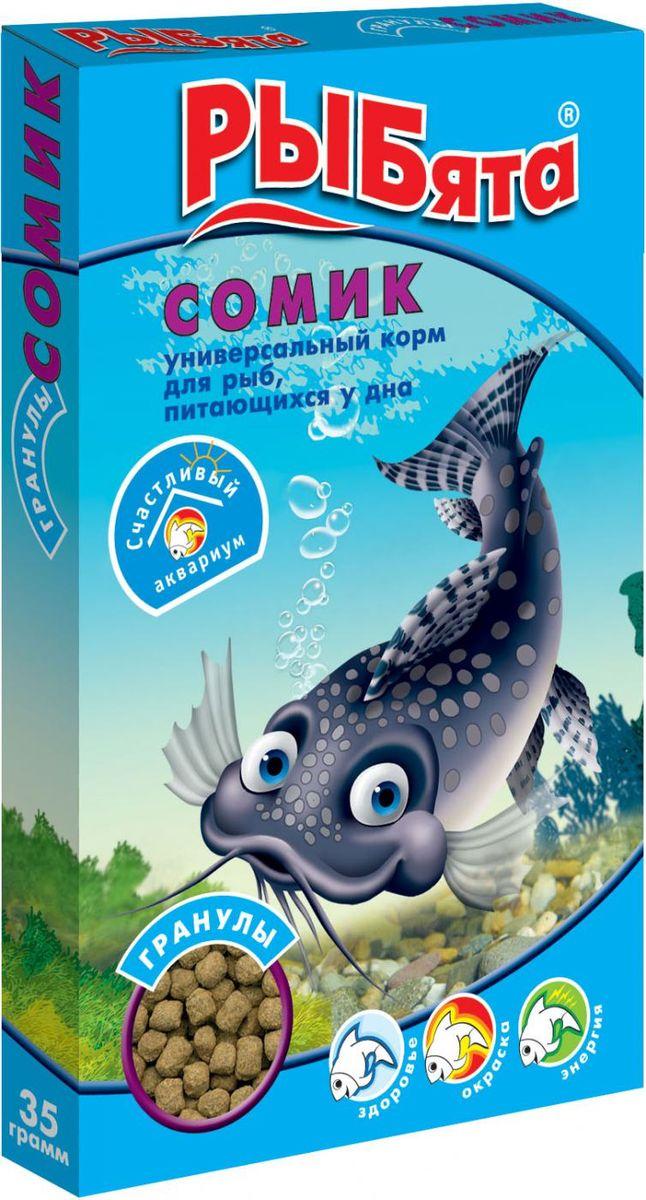 Корм для рыб, питающихся у дна РЫБята Сомик Гранулы, 35 г554Универсальный корм для рыб, питающихся у дна. Корм РЫБята СОМИК ГРАНУЛЫ содержит все необходимые компоненты полноценного питания рыбок, в том числе витамины, микро- и макроэлементы. Не замутняет воду. В каждой коробочке с кормом РЫБят вас ждет СЮРПРИЗ - яркая НАКЛЕЙКА с веселыми РЫБятами и их советами о том, как сделать жизнь в аквариуме счастливой и долгой. Состав: натуральные компоненты, в том числе, гаммарус, дафния, трубочник, мука рыбная, мука травяная, мука пшеничная, витаминно-минеральный комплекс.