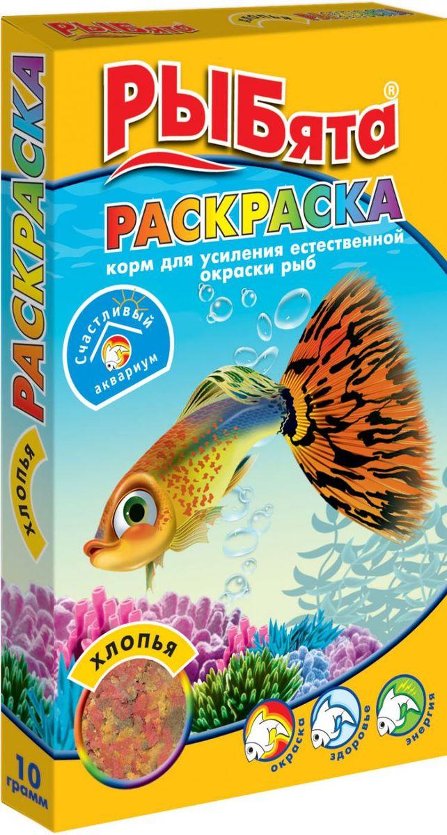 Корм для аквариумных рыб РЫБята Раскраска Хлопья, 10 г563Корм для усиления естественной окраски рыб. В этом корме есть все необходимое для правильного питания и развития рыбок, в том числе витамины, микро- и макроэлементы. Кроме того, он содержит натуральные компоненты, способствующие проявлению яркой сверкающей окраски рыбок. Не замутняют воду. В каждой коробочке с кормом РЫБята вас ждет СЮРПРИЗ - яркая НАКЛЕЙКА с веселыми РЫБятами и их советами о том, как сделать жизнь в аквариуме счастливой и долгой. Состав: натуральные компоненты, в том числе, гаммарус, дафния, мука рыбная, мука травяная, злаки, мука креветочная, глютен, спирулина, витаминно-минеральный комплекс.