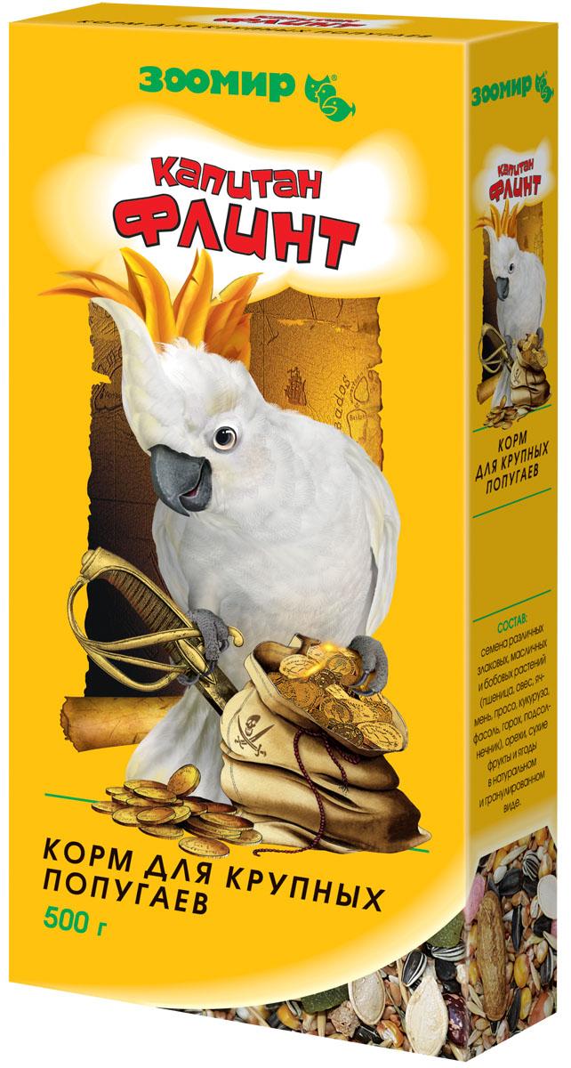 Корм Зоомир Капитан Флинт, для попугаев, 500 г615Корм Зоомир Капитан Флинт - многокомпонентный сбалансированный корм для крупных попугаев: какаду, ара, жако, амазонов и других. Великолепный, богатый состав корма включает в себя цельные орехи, тыквенные семечки, фасоль, кусочки сушеных фруктов и ягод. Этот корм удовлетворит самые изысканные предпочтения вашего пернатого друга и обеспечит ему долгую и здоровую жизнь в домашних условиях. Состав: семена различных злаковых, масличных и бобовых растений (пшеница, овес, ячмень, просо, кукуруза, фасоль, горох, подсолнечник), орехи, сухие фрукты и ягоды в натуральном и гранулированном виде. Товар сертифицирован.