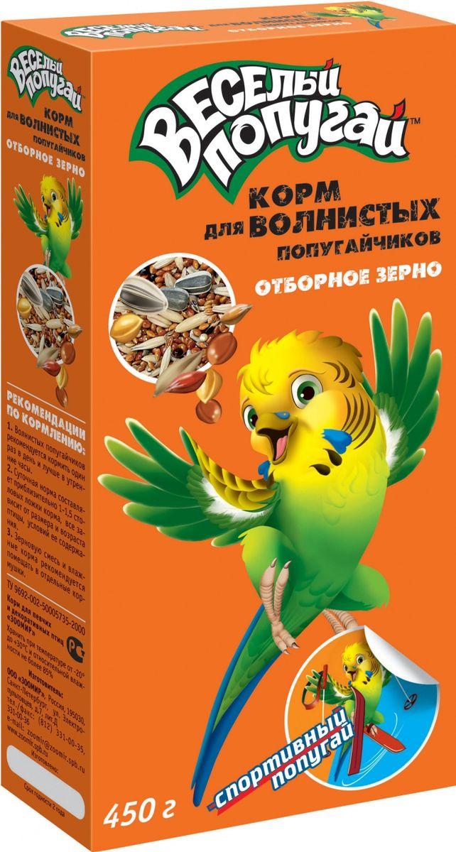 Корм для волнистых попугайчиков Веселый Попугай отборное зерно, 450 г660В этом корме есть все, что нужно для здоровой и активной жизни волнистых попугайчиков: солнечное просо, канареечное семя, вкусный подсолнечник, питательный овес, семена луговых трав, льна и рапса. Корм ВЕСЕЛЫЙ ПОПУГАЙ изготавливается только из высококачественного отборного зерна и содержит необходимые витамины, микро- и макроэлементы. В каждой коробке с кормом ВЕСЕЛЫЙ ПОПУГАЙ маленького покупателя ждет ПОДАРОК - красивая НАКЛЕЙКА с ПОПУГАЙЧИКОМ-СПОРТСМЕНОМ! Корм ВЕСЕЛЫЙ ПОПУГАЙ - это гарантия полноценной, здоровой и активной жизни пернатого друга! Состав: семена разных сортов проса и подсолнечника, овес, овсянка, семена канареечника, льна, рапса и луговых трав.