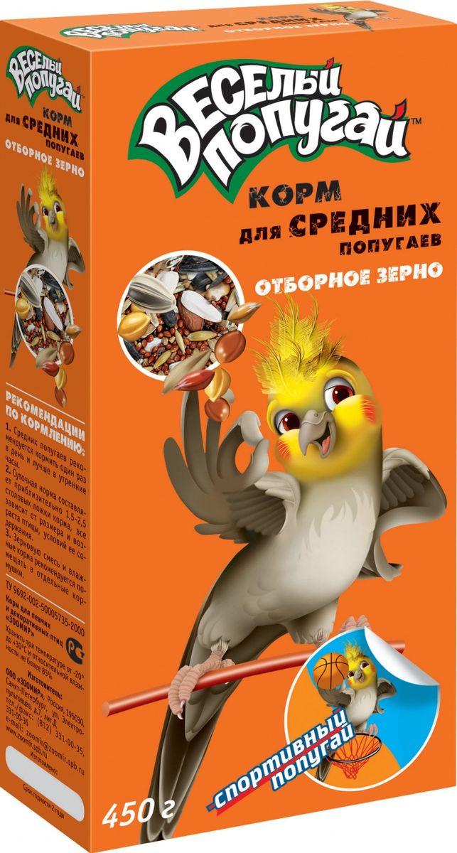 Корм для средних попугаев Веселый Попугай отборное зерно, 450 г662В этом корме есть все, что нужно для здоровой и активной жизни: средних попугаев: солнечное просо, канареечное семя, питательный овес, вкусный подсолнечник, семена луговых трав и льна. Корм ВЕСЕЛЫЙ ПОПУГАЙ изготавливается только из высококачественного отборного зерна и содержит необходимые витамины, микро- и макроэлементы. В каждой коробке с кормом ВЕСЕЛЫЙ ПОПУГАЙ маленького покупателя ждет ПОДАРОК - красивая НАКЛЕЙКА с ПОПУГАЙЧИКОМ-СПОРТСМЕНОМ! Корм ВЕСЕЛЫЙ ПОПУГАЙ - это гарантия полноценной, здоровой и активной жизни пернатого друга! Состав: семена разных сортов проса и подсолнечника, овес, овсянка, пшеница, перловая крупа, чечевица, канареечное семя, семя льна, плоды рожкового дерева, орехи, цукаты.