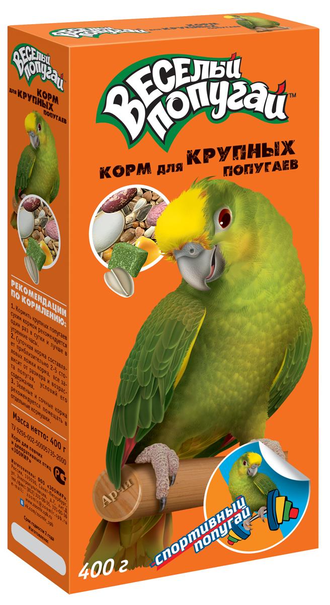 Корм для крупных попугаев Веселый Попугай, 400 г664У этого корма очень богатый состав. В нем есть все, что нужно для здоровой и активной жизни крупных попугаев: несколько видов семян подсолнечника, тыквенные семечки, питательные пшеница и ячмень, фасоль, гречиха, солнечная кукуруза, любимые орехи, бережно сохраненные фрукты и другие вкусности. Корм ВЕСЕЛЫЙ ПОПУГАЙ изготавливается только из высококачественного отборного зерна и содержит необходимые витамины, микро- и макроэлементы. В каждой коробке с кормом ВЕСЕЛЫЙ ПОПУГАЙ маленького покупателя ждет ПОДАРОК - красивая НАКЛЕЙКА с ПОПУГАЙЧИКОМ-СПОРТСМЕНОМ! Корм ВЕСЕЛЫЙ ПОПУГАЙ - это гарантия полноценной, здоровой и активной жизни пернатого друга! Состав: пшеница, овес, ячмень, просо, кукуруза, чечевица, фасоль, семена тыквенные, семена подсолнечника, сафлор, орехи, цукаты фруктовые, чипсы банановые, плоды рожкового дерева, гранулы экструдированные из зерновых культур, содержащие минеральные вещества и витамины.
