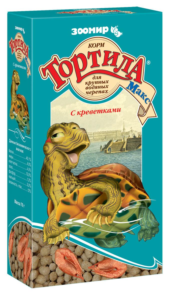 """Корм для крупных водяных черепах """"Тортила """"Макс"""""""" с креветками, 70 г 908"""