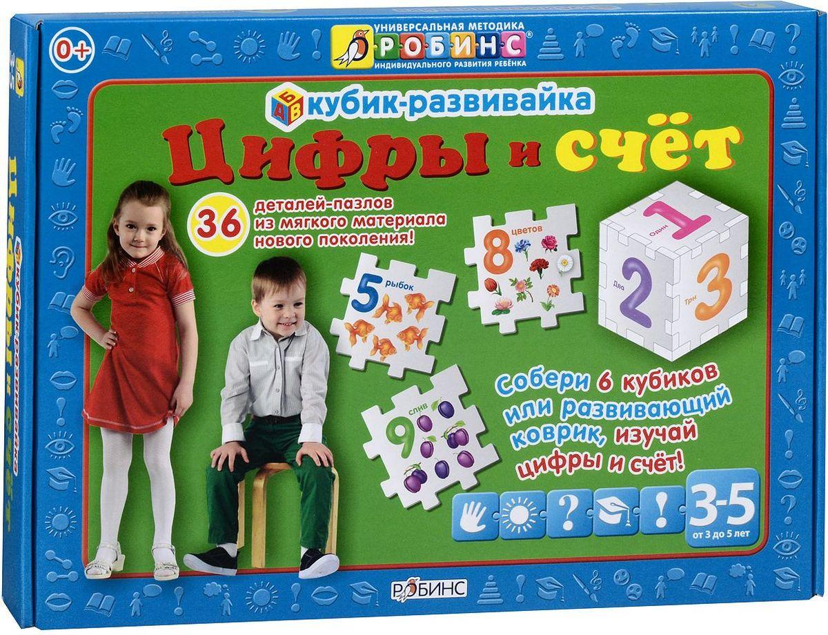 Робинс Кубик-развивайка Цифры и счет + ПодарокУТ000000877Набор Цифры и счет серии Кубик-развивайка поможет вашему малышу изучить и запомнить цифры, научиться считать, а также познакомит его с окружающим миром и поможет развитию у вашего ребенка логического мышления, внимания и воображения. В наборе Вы найдете 36 деталей с цифрами, предметами и математическими символами (плюс, минус, равно). Вы можете собрать 6 кубиков(по 6 деталей в каждом), 1 средний кубик (24 детали), а также соединенные все вместе 36 деталей-пазлов превращаются в развивающий коврик. Мягкий безопасный материал EVA прекрасно подходит для игры в ванне. Собирайте конструктор, коврик или крепите детали на стены в ванной.