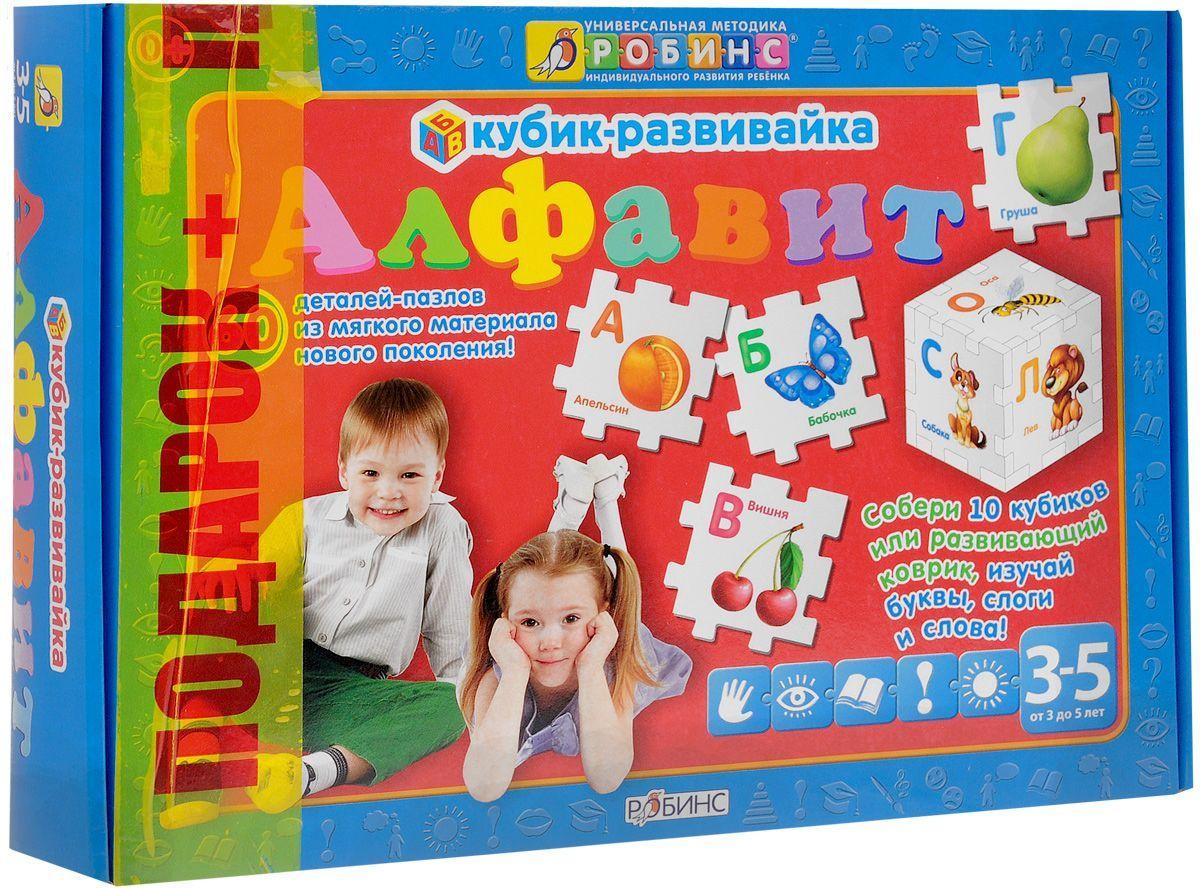 Робинс Кубик-развивайка АлфавитУТ000000864Алфавит. Кубик-развивайка - это набор состоящий из 60 деталей-пазлов, и выполненные из инновационного материала EVA, безопасного для ваших детей. В чем особенность набора: Алфавит. Кубик-развивайка - это необычный набор, для обучения ребенка алфавиту. Он состоит из 60 деталей-пазлов, которые можно собирать между собой в кубики разного размера. На каждой детали нарисована буква, предмет на эту букву и подпись к картинке. Самые часто используемые буквы алфавита повторяются, для того чтобы у ребенка была возможность собирать слова из пазлов. Пазлы выполнены из безопасного инновационного материала EVA, который имеет вкуса, запаха и цвета. Детали мягкие и не принесут никакого вреда ребенку, их можно мять, грызть, и это никак не отразится на состоянии деталей! Все пазлы имеют одинаковую форму и их легко соединять между собой. С этим набором вы можете устроить множество игр: попросить собрать ребенка в ряд алфавит из пазлов, собирать кубики, собрать...