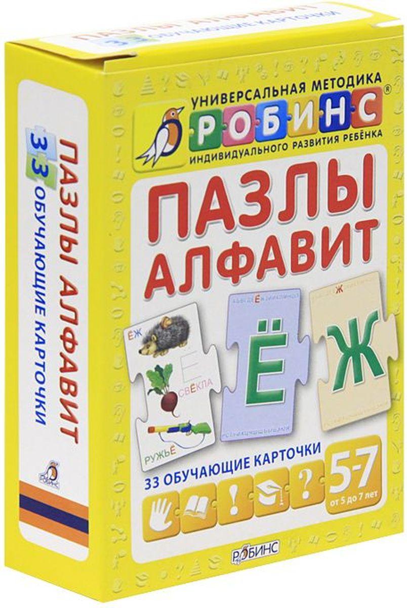 Робинс Пазлы АлфавитУТ000000558Алфавит - набор из 33 пазлов, выполненных из плотного картона, для обучения детей буквам. В чем особенность книги: Карточки из набора Алфавит очень удобно использовать в обучении детей. Буквы крупного размера, на обратной стороне карточек указаны слова, в которых употребляются эти буквы. Карточки сделаны в форме пазлов, поэтому ребенок сможет соединять их между собой. Также эти карточки отлично подходят в качестве демонстрационного материала. Что найдем внутри: 33 двухсторонних карточки из набора Алфавит, выполненные в форме пазлов. Карточки соединяются между собой, с обратной стороны можно обводить буквы. Важно знать родителям: - Для детей от 5-ти лет - Изучение алфавита - Способствует увеличению словарного запаса и развитию речи - Развивает память, логического мышления и внимания - Улучшает мелкую моторику - Могут использоваться в качестве демонстрационного материала.