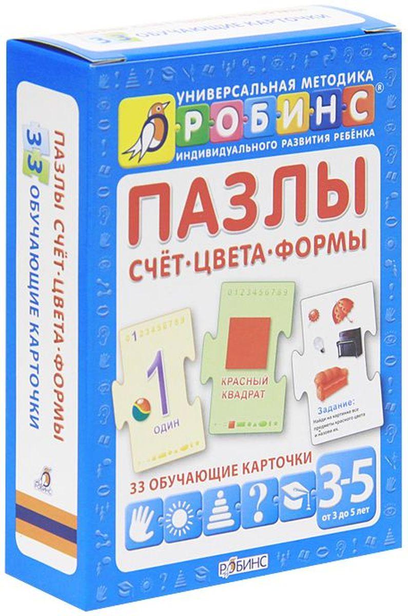Робинс Пазлы Счет Цвета ФормыУТ000000559Счет. Цвета. Формы - набор из 33 пазлов, выполненных из плотного картона, для обучения детей. В чем особенность книги: Карточки из набора Счет. Цвета. Формы очень удобно использовать в обучении детей. Цифры и фигуры крупного размера. На карточка нарисованы цифры от 1 до 9, также есть карточки со знаками сложения, вычитания и равно. С помощью них вы сможете составлять с ребенокм элементарные примеры и решать их. Карточки выполнены в форме пазлов, поэтому их можно соединять между собой. С оборотной стороны карточек с цифрами есть уже готовые примеры, а на оборотной стороне карточек с цветными фигурами есть задания, которые нужно выполнить. Также эти карточки отлично подходят в качестве демонстрационного материала. Что найдем внутри: 33 двухсторонних карточки из набора Счет. Цвета. Формы, выполненные в форме пазлов. Карточки соединяются между собой, с обратной стороны можно решать примеры и выполнять задания. Важно знать родителям: - Для...