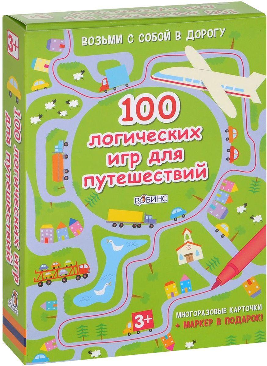 Робинс Обучающая игра 100 логических игр для путешествийУТ000001446, 978-5-4366-0191-5100 логических игр для путешествий - набор игровых многоразовых карточек с фломастером, выпущенных по лицензии известного английского издательства Асборн, который входит в серию Возьми с собой в дорогу. Внутри коробки вас ждут игры, головоломки, задачки на сообразительность и внимательность, а также маркер, которым можно рисовать. В чем особенности набора: 100 логических игр для путешествий - это набор созданный для того, чтобы играть с ним всегда и везде: в дороге, дома, в детском саду или школе, с друзьями и родными. Достаточно открыть коробку, достать маркер и можно начинать играть, все готово к игре! Вас ждет серьезная проверка на логику, а также увлекательные игры! Что найдём внутри: В коробке вас ждут 50 двухсторонних многоразовых карточек, на которых можно рисовать и писать, благодаря стирающей поверхности, а также маркер, чтобы выполнять задания. На карточках 100 логических игр игры прекрасно подойдут для детей больше с творческой...