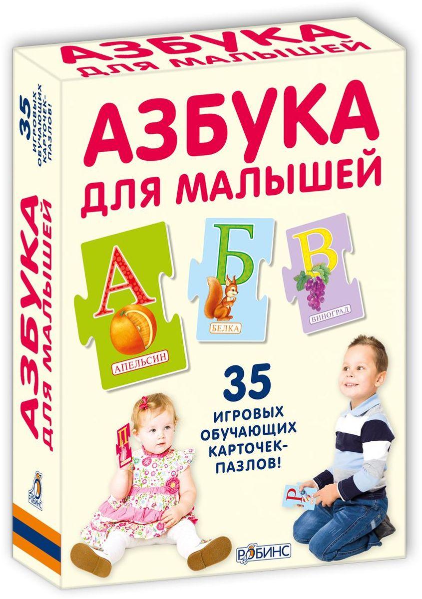 Робинс Пазлы Азбука для малышейУТ000001396Азбука для малышей - набор из 35 двухсторонних карточек-пазлов для изучения алфавита. В чем особенность книги: Азбука для малышей работает по принципу формирования у ребенка графического изображения буквы, слова и картинки. На карточке помещен максимум визуальной информации, на которой ребенок может сконцентрировать свое внимание за один раз: большая буква, картинка, слово. На обороте следующей буквы будет дано дополнительное изображение к предыдущей букве для формирования устойчивого ассоциативного ряда: буква-слово-картинка. Набор состоит из 35 карточек-пазлов, которые также легко складываются в слова и слоги. Что найдем внутри: В наборе Азбука для малышей есть 35 карточек-пазлов, выполненных из плотного картона, на которых нарисованы буквы и предметы на эту букву. Карточки можно соединять между собой : к каждой карточке с буквой есть парная картинка с изображением. Малышу нужно найти и соединить буквы и картинки, чтобы он не запутался, пары...