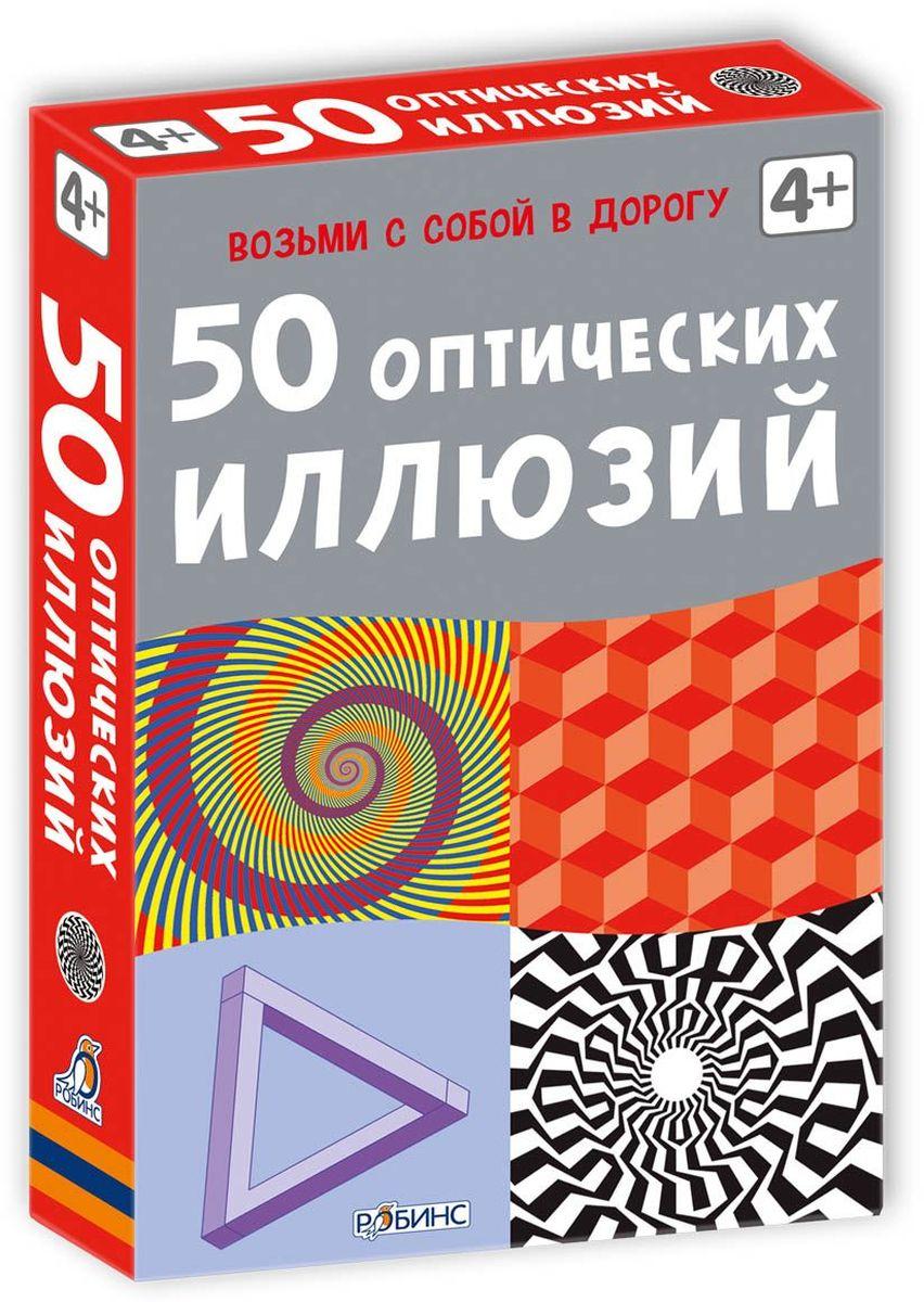 Робинс Обучающая игра 50 оптических иллюзийУТ00000150950 оптических иллюзий - набор карточек, выпущенных по лицензии известного английского издательства Асборн, который входит в серию Возьми с собой в дорогу. Внутри спрятались оптические иллюзии и головоломки, которые показывают насколько удивительно устроено наше зрение. В чем особенности набора: 50 оптических иллюзий - это карточки, которые помогут раскрыть помогут раскрыть секреты того, как мы видим мир вокруг. Почему порой то, что мы видим, не соответствует реальности? Как влияют на наши глаза сочетания разных цветов? Какие секреты скрывают в себе геометрические фигуры? И почему мы видим оптические иллюзии? Открой коробку и узнай! Что найдём внутри: В коробке вас ждут 50 двухсторонних карточек. Каждая карточка - это задание, с одной стороны нарисована оптическая иллюзия и вопрос относительно того, что вы видите на картинке. С другой стороны дается ответ и объяснение, в чем заключается секрет этой иллюзии. Эти карточки также могут стать...