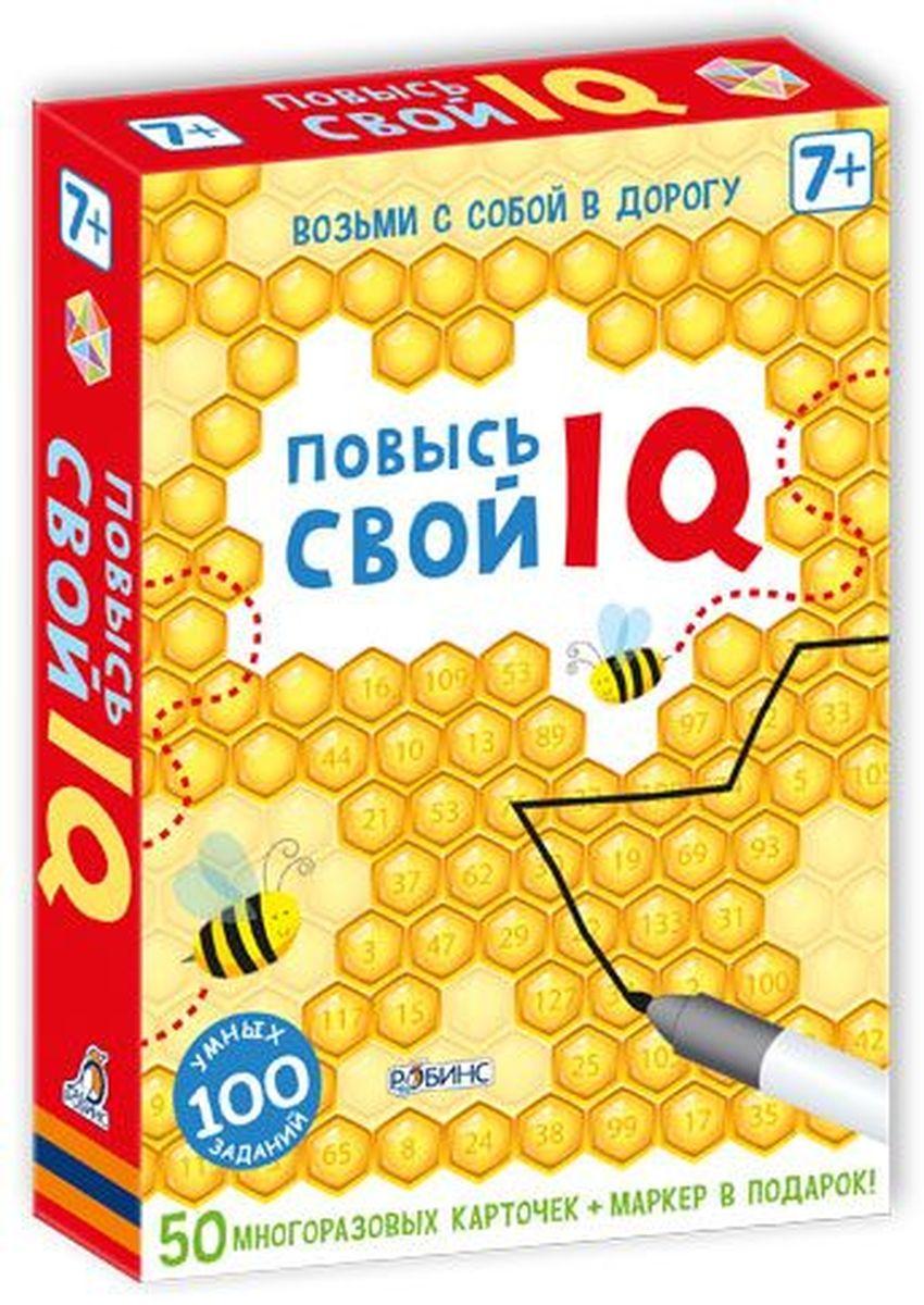 Робинс Обучающая игра Повысь свой IQУТ000001537Повысь свой IQ - это развивающий игровой комплект карточек с различными интересными задачками и яркими картинками! В чем особенность книги: - В комплекте есть маркер на водной основе, которым можно писать на карточках, а потом с лёгкостью стирать его. - Карточки сделаны из картона и покрыты защитной плёнкой. - Каждая карточка - двусторонняя. - Игра способствует развитию логического мышления, внимания, речи, памяти, воображения и мелкой моторики. - Карточки подходят как для самостоятельных занятий, так и для групповых игр. - Каждая карточка - это интересная задачка и яркая картинка! - Даже взрослые будут с удовольствием решать интересные задачки. Что найдем внутри: - 50 многоразовых карточек. - Маркер на водной основе. Важно знать родителям: - Набор карточек предназначен для детей от 7 лет, детей школьного возраста, а также для родителей. м - Карточки можно брать с собой в дорогу.