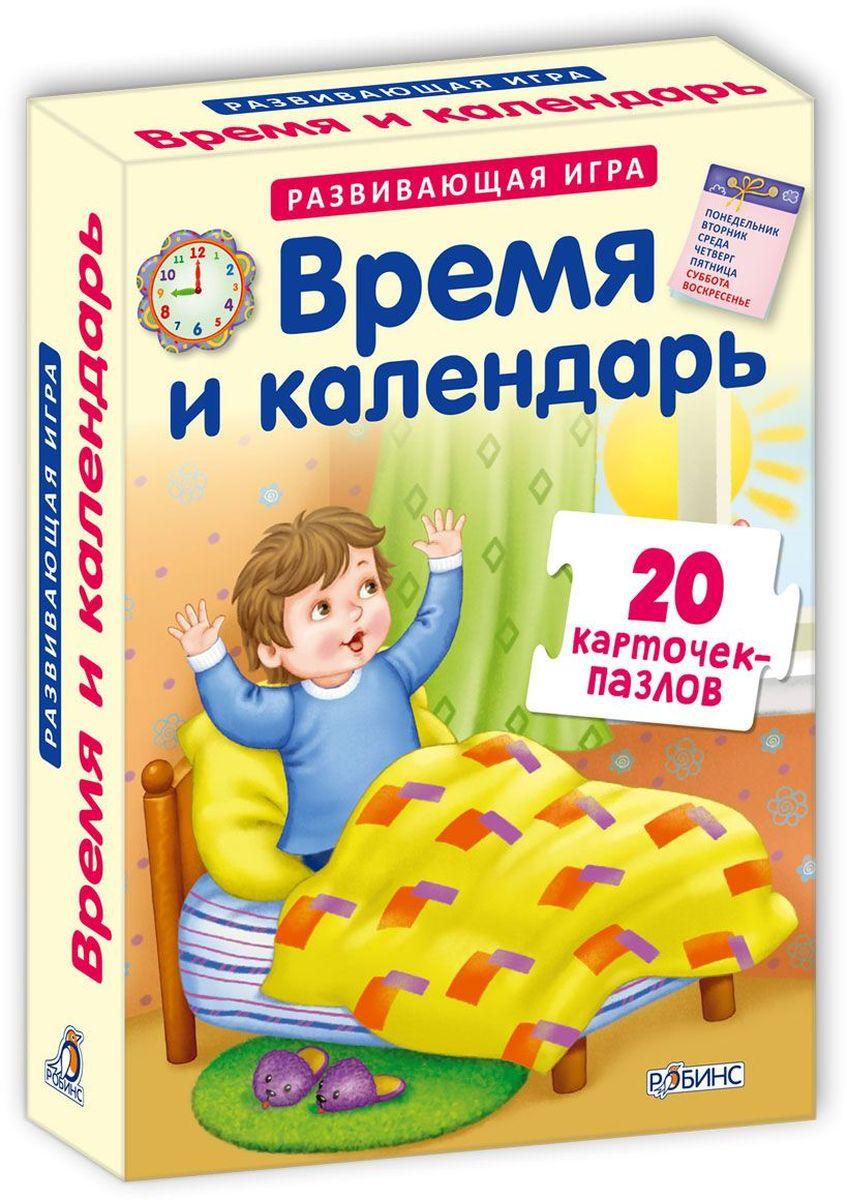 Робинс Пазлы Время и календарьУТ000001564Время и календарь - это обучающая и развивающая игра, с помощью которой ваш ребёнок легко и быстро запомнит дни недели, месяцы и времена года, а также научится ориентироваться во времени суток и соотносить их с часами. Игра способствует увеличению словарного запаса, развитию речи и мышления, памяти, внимания и мелкой моторики. Набор состоит из 20 карточек. Более подробное руководство вы найдёте внутри коробки. В чем особенность книги: Карточки сделаны из плотного картона; Каждая карточка - двусторонняя; Игра способствует развитию логического мышления, внимания, речи, памяти, воображения и мелкой моторики; Карточки подходят как для самостоятельных занятий, так и для групповых игр; Каждая карточка - яркая картинка! Что найдем внутри: 20 двусторонних карточек;