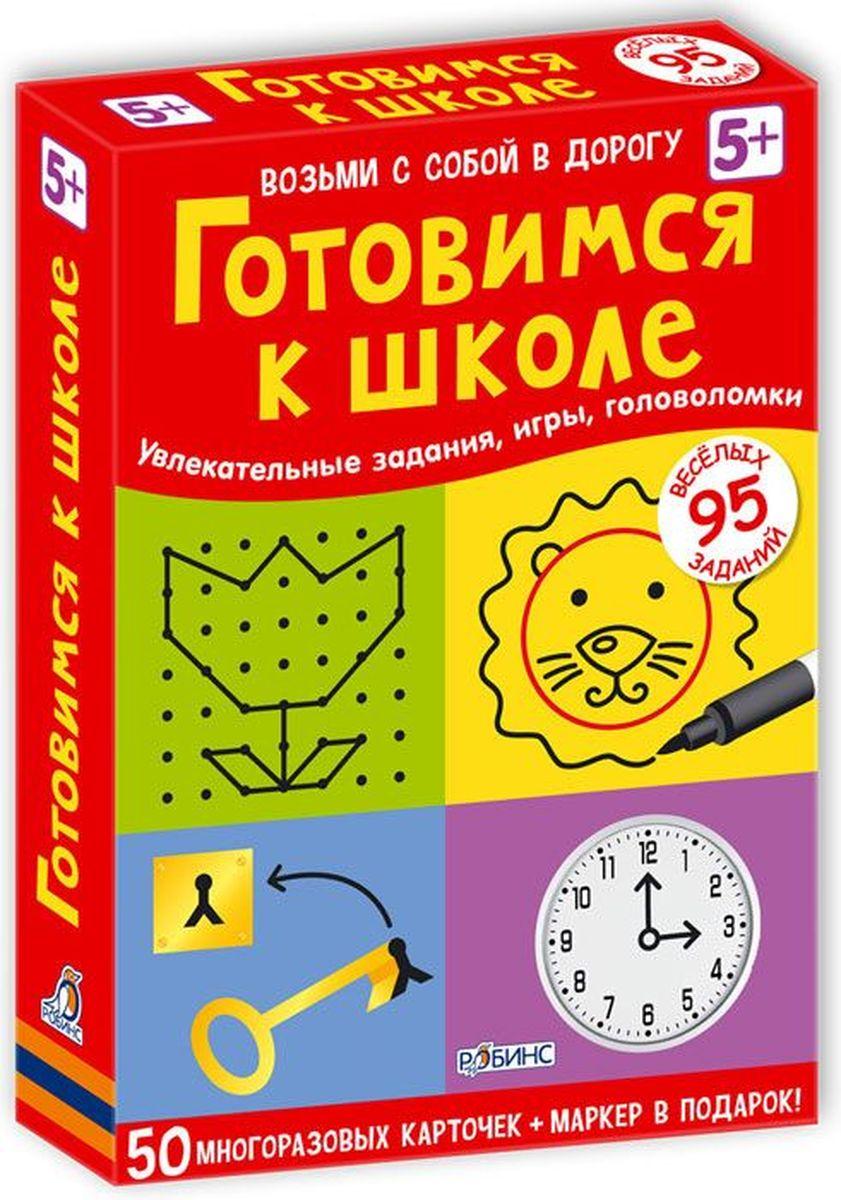 Робинс Обучающая игра Готовимся к школеУТ000001585Набор из 50 двусторонних многоразовых карточек. Вас ждут задания для подготовки к школе, игры, головоломки, задачки на внимательность, сообразительность, воображение и память, кроссворды, лабиринты и графические пазлы, задания на счёт, чтение, а также много интересных заданий для рисования. В чем особенность книги: Карточки сделаны из плотного картона; Каждая карточка - двусторонняя; Каждая карточка - яркая картинка! Что найдем внутри: - 50 двусторонних карточек; - Стирающийся маркер на водной основе. Важно знать родителям: Карточки рекомендованы детям от 5 лет, а также для более старшего возраста; для индивидуальных занятий, групповых занятий, игр в компании, всей семьёй дома и в поездках; Развивают логику, мышление и речь, внимание, память, зрительное восприятие, воображение и мелкую моторику.