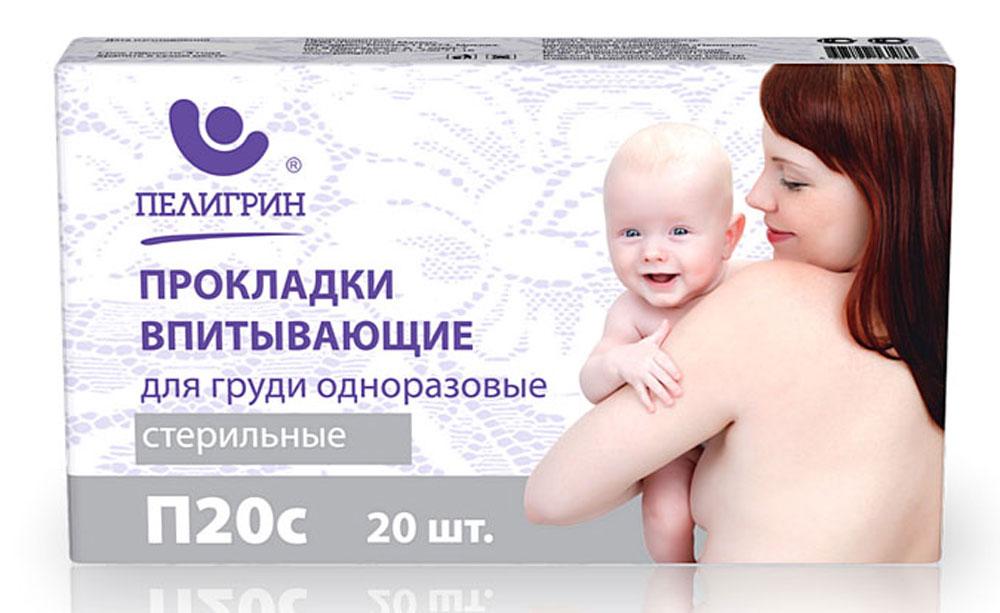 Пелигрин Набор медицинского белья из нетканых материалов Прокладки для груди 20 штП20сПрокладки для груди «Пелигрин» идеально подходят мамам в период лактации. Отлично впитывают, прекрасно защищают кожу груди. Стерильность обеспечивает дополнительную защиту от возможных инфекций! Мягкие и приятные на ощупь, прокладки оптимально подходят для чувствительной кожи сосков и не вызывают раздражения, причём сохраняют мягкость в течение всего использования и не становятся жёсткими, даже впитав молоко. Повторяют форму груди и незаметны снаружи. Защищают бельё. Специальный фиксирующий слой предотвращает смещение прокладки. Качественная выработка изделия позволяет мамам не беспокоиться о том, что прокладка порвётся, а комочки геля вылезут наружу и испачкают одежду.