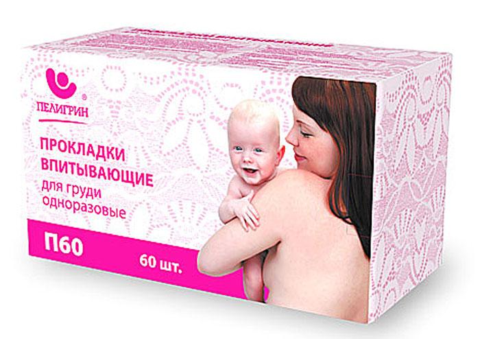 Пелигрин Набор медицинского белья из нетканых материалов Прокладки для груди 60 шт