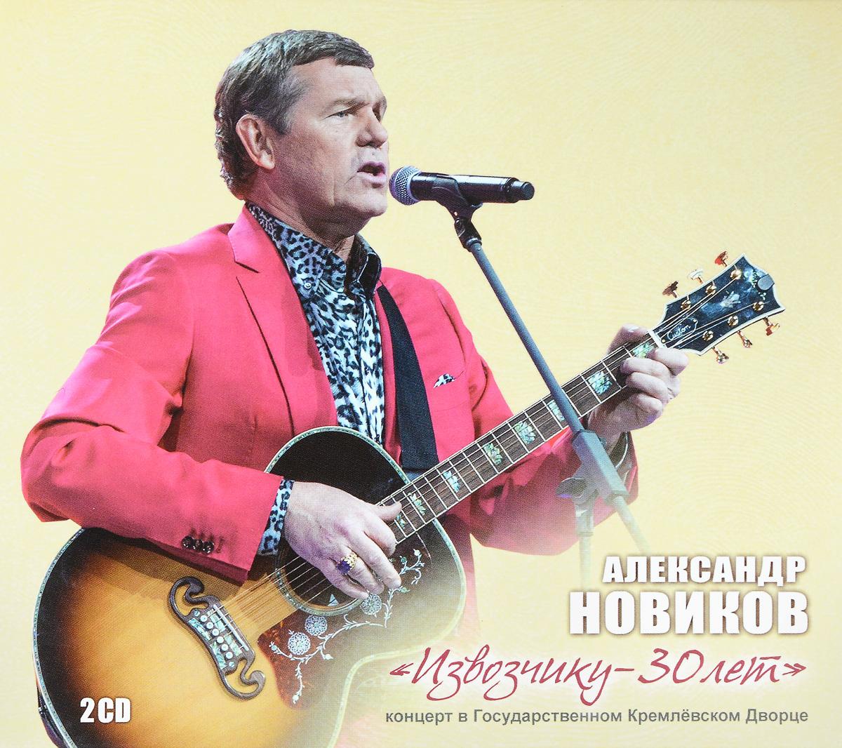Zakazat.ru: Александр Новиков. Извозчику - 30 лет. Концерт в Государственном Кремлевском дворце (2 CD)