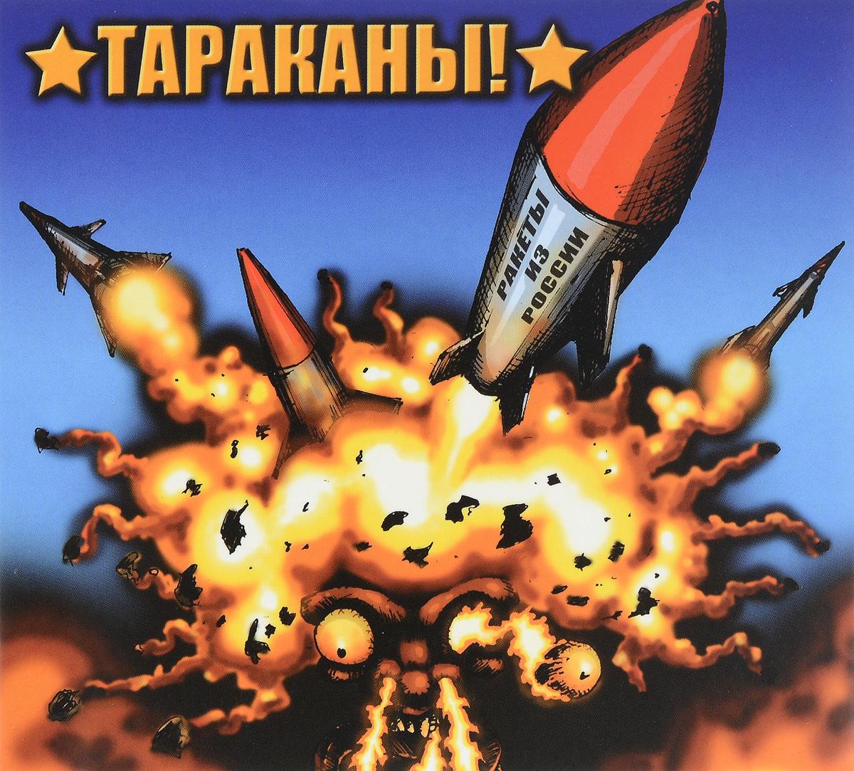 Издание содержит раскладку с текстами песен на русском языке и фотографией солистов группы.
