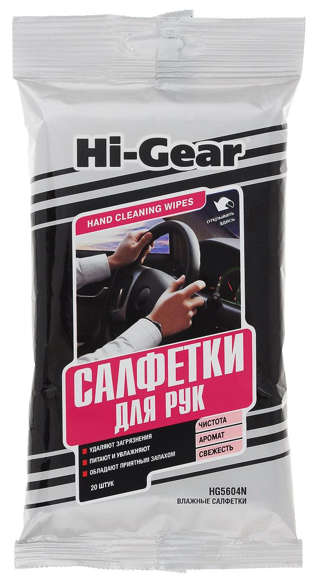 Салфетки для рук Hi-Gear, 20 штHG 5604 NСалфетки для рук Hi-Gear эффективно, не раздражая кожу, удаляют с рук различные сильные загрязнения. Устраняют большинство неприятных запахов, придают коже приятный аромат, ощущение чистоты. В состав пропитывающего лосьона входят косметические растворители, противовоспалительные компоненты (бактериостатики) и кондиционирующие добавки. Великолепно смягчают кожу рук за счет глицерина и комплекса жирных кислот растительного происхождения. Деликатная, pH-сбалансированная формула пропитывающего лосьона безопасна для кожи. Незаменимое средство для гаража, мастерской, дачи. Состав: нетканый материал, деминерализованная вода, менее 5%: экстракт алоэ, ПЭГ-40 гидрогенизированное кастровое масло, пропиленгликоль, кокамидопропил бетаин, цетримониум хлорид, ЭДТА (трилон Б), бензоизотиазолинон и метилизотиазолинон, йодопропинил бутилкарбамат, лимонная кислота, отдушка.
