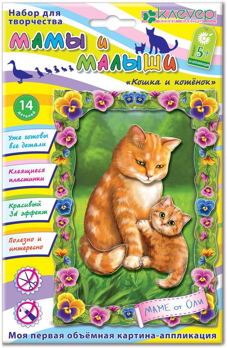 Клевер Набор для изготовления картины Кошка и котенок