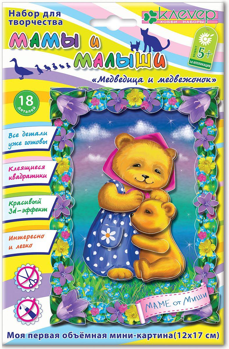 Клевер Набор для изготовления картины Медведица и медвежонок