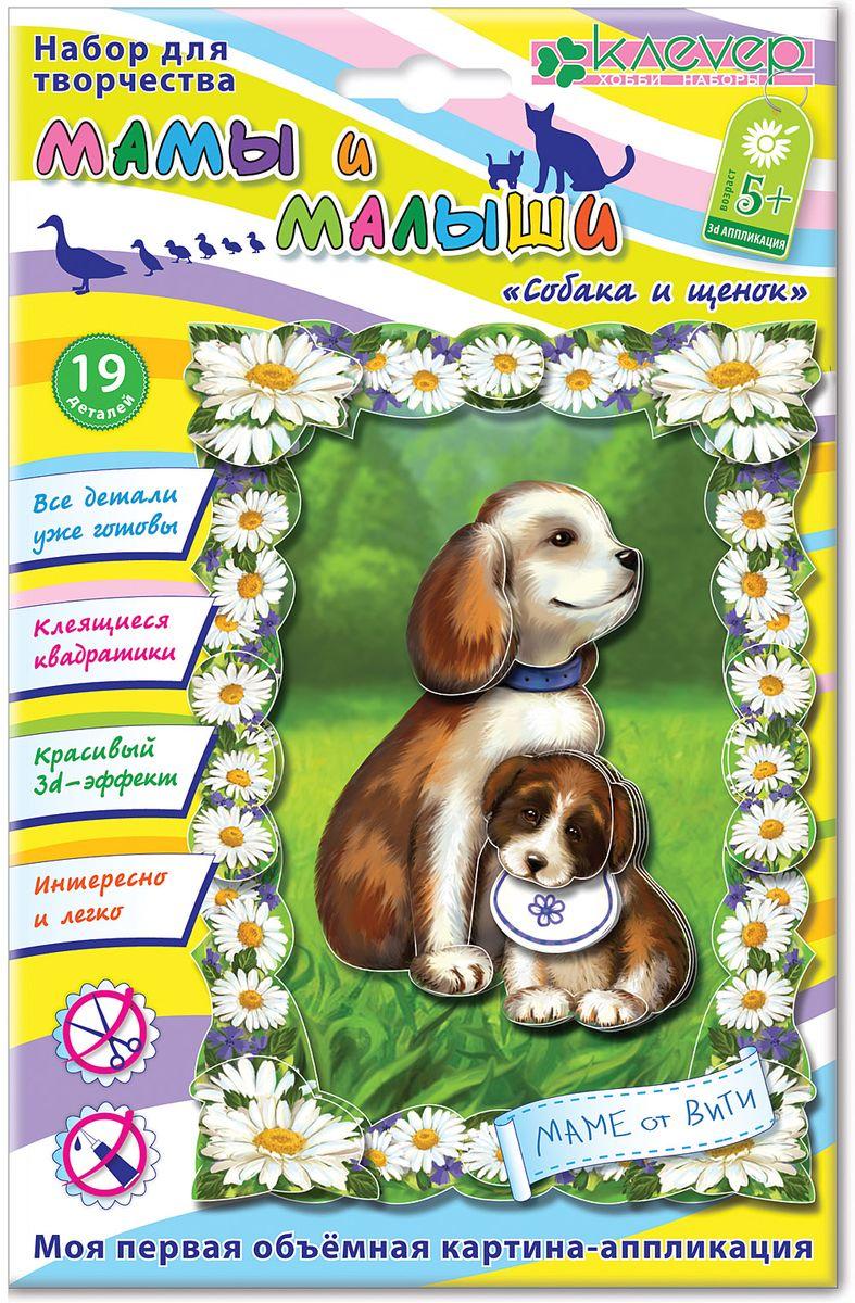 Клевер Набор для изготовления картины Собака и щенок