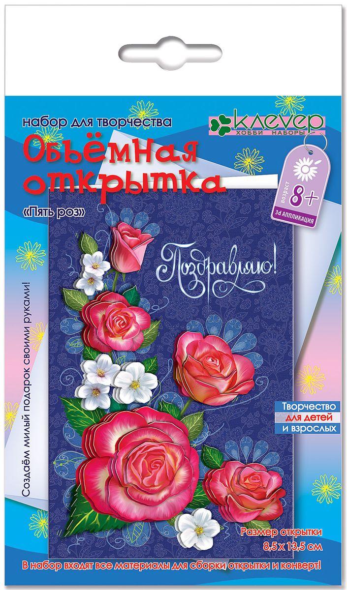 Клевер Набор для изготовления открытки Пять роз ( АБ 23-652 )