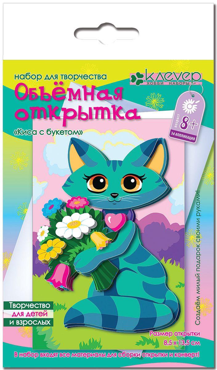 Клевер Набор для изготовления открытки Киса с букетомАБ 23-656Симпатичная кошечка в стиле аниме держит в лапках пышный букет цветов. Открытка очень яркая и оригинальная благодаря объёму: детали кошечки и цветов нужно вырезать и наклеить по порядку на объемный скотч. Сюжет открытки подойдет почти к любому поводу - она подарит хорошее настроение и улыбку!