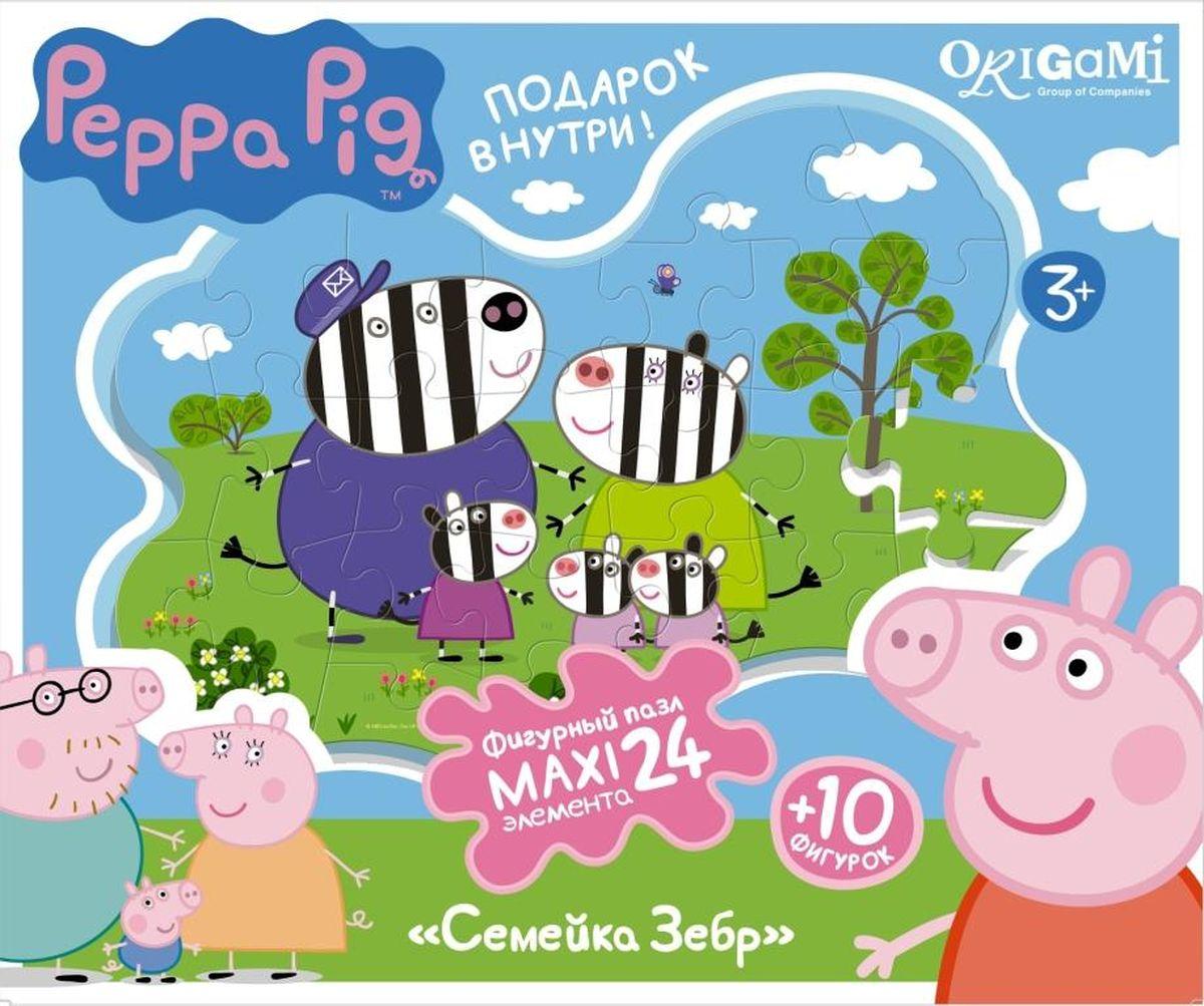 Оригами Пазл Peppa Pig Супер-макси Семья зебр01539Пазл супер-макси на 24 элемента увлекательное, а главное полезное занятие для ребенка. Пазл за пазлом ваш непоседа соберет огромный пазл и скоро сможет порадоваться результату своей работы! Приключения Свинки Пеппа и ее семьи добавят живого интереса к процессу сборки. В набор также входят клеевые магниты и подставки. Магниты можно приклеить к персонажам пазла и повесить на холодильник. А подставки сделают фигуры устойчивыми, для детских игр.