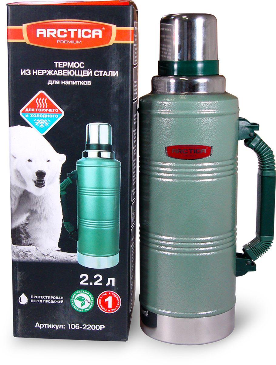 Термос Арктика, цвет: зеленый, 2,2 л106-2200P зелёный с ручкойТермос Арктика станет надежным и верным спутником в командировке и на отдыхе. Ударопрочный корпус состоит из двух колб из нержавеющей стали с вакуумом между ними. Благодаря вакууму между стенками термос сохраняет содержимое от перегрева или охлаждения. Внешняя молотковая эмаль устойчива к повреждениям и царапинам. Термос оснащен пластиковой эргономичной ручкой с резиновыми вставками для комфортного использования. Удобная пробка с каналами служит для наливания жидкости в полуоткрытом положении. Крышку можно использовать как чашку. Диаметр горлышка по верхнему краю: 5 см. Диаметр основания: 14,5 см. Высота термоса (с учетом крышки): 38 см.
