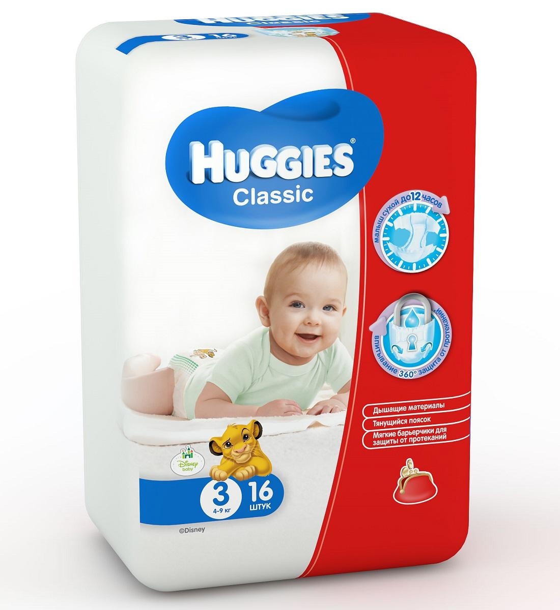 Huggies Classic Подгузники 3 4-9 кг 16 шт9401031Вместе с подгузниками Huggies Classic с мягкой дышащей поверхностью, вы можете быть уверены в сухости кожи своего малыша. У подгузников Huggies Classic есть улучшенная распределяющая салфетка, которая быстро впитывает при любом положении малыша, равномерно распределяя жидкость, что препятствует образованию комков внутри подгузника и обеспечивает великолепную сухость и защиту кожи малыша. Мягкие барьерчики, предотвращают протекания вокруг ножек малыша. Тянущийся поясок, защитит малыша от протекания по спинке.