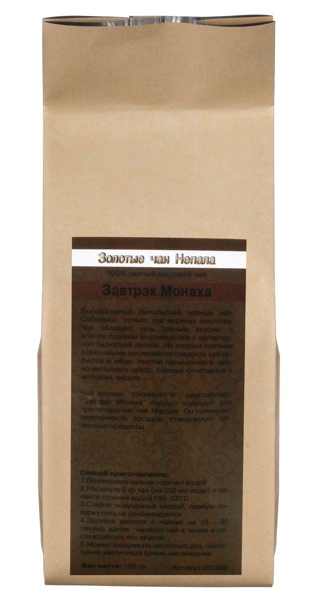 Золотые чаи Непала Завтрак Монаха черный листовой чай, 150 г4626017671055Высокогорный Непальский черный чай, обладающий чуть пряным вкусом, с долгим терпким послевкусием и характерной бархатной ноткой. На втором-третьем заваривании проявляется сладость сухофруктов и меда. Настой насыщенного темно-янтарного цвета. Хорошо сочетается с молоком, медом. Завтрак Монаха отлично подходит для приготовления чая Масала или других разнообразных чайных напитков с включением сухих цветов и специй. Чай хорошо согревает и расслабляет, он повышает эластичность сосудов и стимулирует обменные процессы. Способ приготовления: 1. Ополосните чайник горячей водой. 2. Насыпьте 5 г чая (на 250 мл воды) и залейте горячей водой 95-100°C. 3. Сразу же слейте полученный настой (первую заварку пить не рекомендуется). 4. Снова залейте кипяток в чайник на 15-30 секунд, далее налейте чай в чашку и наслаждайтесь его вкусом. 5. Можно заваривать несколько раз, постепенно увеличивая время настаивания.