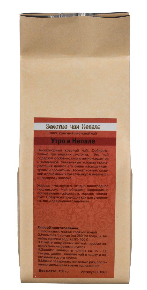Золотые чаи Непала Утро в Непале красный листовой чай, 150 г4626017671024Высокогорный красный чай Утро в Непале содержит особенно много антиоксидантов и витаминов. Уникальные условия произрастания делают его очень насыщенным, ярким и ароматным. Аромат тонкий, сладкий и объемный. При этом вкус изменяется от заварки к заварке. Хорошо чувствуется ягодно-виноградное послевкусие. Чай обладает бодрящим и согревающим эффектом, хорошо тонизирует. Прекрасно подходит как для утреннего, так и для дневного чаепития. Способ приготовления: 1. Ополосните чайник горячей водой. 2. Насыпьте 5 г чая (на 250 мл воды) и залейте горячей водой 95-100°C. 3. Сразу же слейте полученный настой (первую заварку пить не рекомендуется). 4. Снова залейте кипяток в чайник на 15-30 секунд, далее налейте чай в чашку и наслаждайтесь его вкусом. 5. Можно заваривать несколько раз, постепенно увеличивая время настаивания.