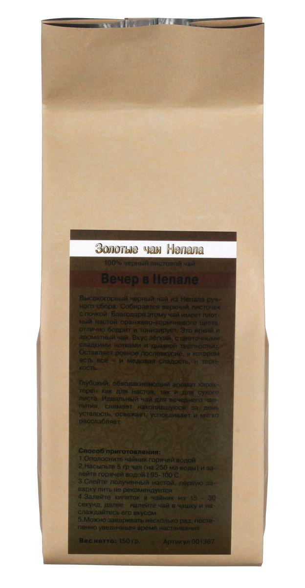 Золотые чаи Непала Вечер в Непале черный листовой чай, 150 г4626017671048Золотые чаи Непала Вечер в Непале - это высокогорный черный чай из региона Илам ручного сбора. Собирается верхний листочек с почкой. Благодаря этому чай имеет плотный настой оранжево-коричневого цвета и глубокий обволакивающий аромат. Вкус легкий, с цветочными сладкими нотками и дымной терпкостью. Оставляет ровное послевкусие, в котором есть все - и медовая сладость, и терпкость. Идеальный чай для вечернего чаепития, он снимает накопившуюся за день усталость, хорошо согревает, успокаивает и расслабляет. Способ приготовления: 1. Ополосните чайник горячей водой. 2. Насыпьте 5 г чая (на 250 мл воды) и залейте горячей водой 95-100°C. 3. Сразу же слейте полученный настой (первую заварку пить не рекомендуется). 4. Снова залейте кипяток в чайник на 15-30 секунд, далее налейте чай в чашку и наслаждайтесь его вкусом. 5. Можно заваривать несколько раз, постепенно увеличивая время настаивания.