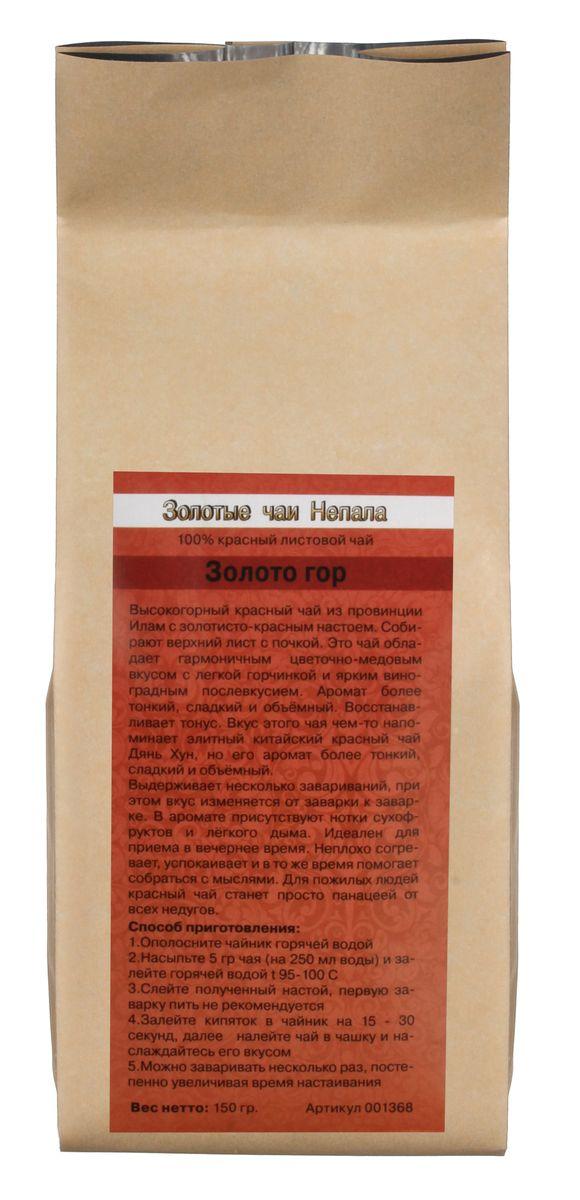 Золотые чаи Непала Золото гор красный листовой чай, 150 г4626017671017Золотые чаи Непала Золото гор - высокогорный красный чай из провинции Илам с золотисто-красным настоем. Собирают верхний лист с почкой. Этот чай обладает гармоничным цветочно-медовым вкусом с легкой горчинкой и ярким виноградным послевкусием. Вкус этого чая чем-то напоминает элитный китайский красный чай Дянь Хун, но его аромат более тонкий, сладкий и объемный. Выдерживает несколько завариваний, при этом вкус изменяется от заварки к заварке. Идеален для приема в вечернее время. Хорошо согревает и успокаивает. Способ приготовления: 1. Ополосните чайник горячей водой. 2. Насыпьте 5 г чая (на 250 мл воды) и залейте горячей водой 95-100°C. 3. Сразу же слейте полученный настой (первую заварку пить не рекомендуется). 4. Снова залейте кипяток в чайник на 15-30 секунд, далее налейте чай в чашку и наслаждайтесь его вкусом. 5. Можно заваривать несколько раз, постепенно увеличивая время настаивания.