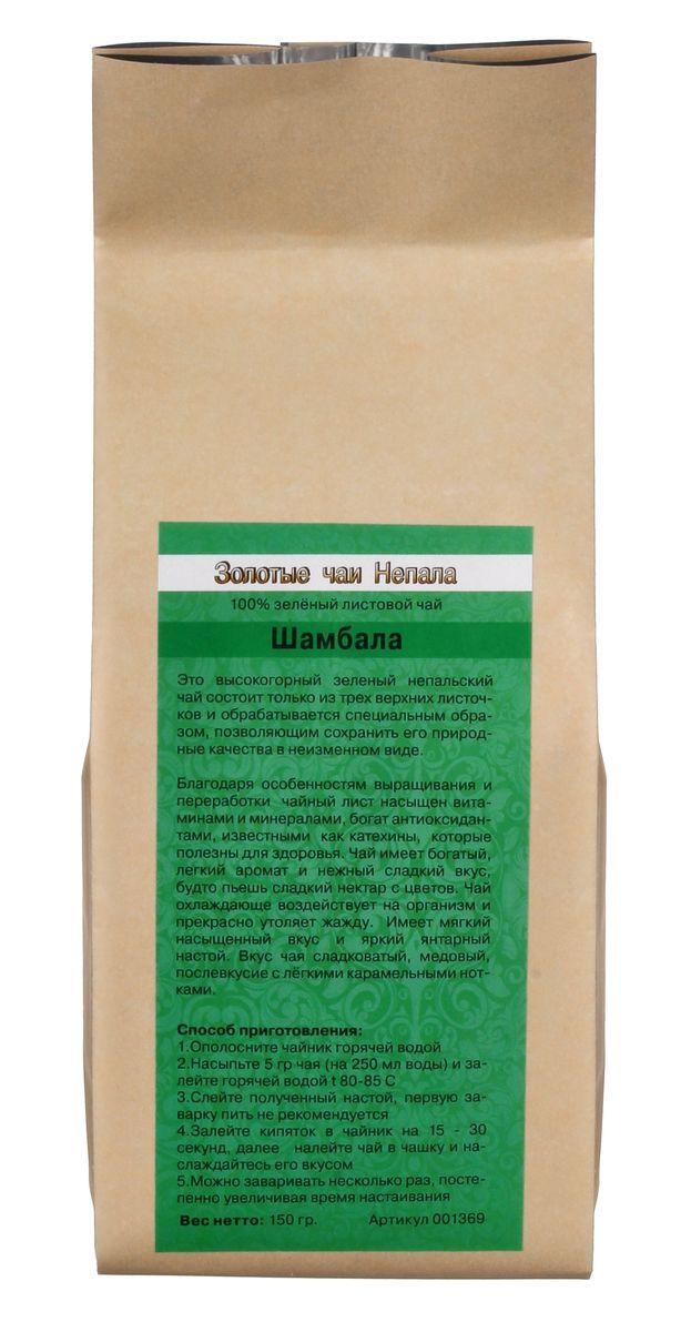 Золотые чаи Непала Шамбала зеленый листовой чай, 150 г4626017671079Золотые чаи Непала Шамбала - это высокогорный зеленый непальский чай, который состоит только из трех верхних листочков и обрабатывается специальным образом, позволяющим сохранить его природные качества в неизменном виде. Благодаря особенностям выращивания и переработки, чайный лист насыщен витаминами и минералами, богат антиоксидантами, известными как катехины, которые полезны для здоровья. Чай имеет мягкий насыщенный вкус и яркий янтарный настой. Вкус чая сладковатый, медовый, с легким карамельным послевкусием. Чай охлаждающе воздействует на организм и прекрасно утоляет жажду. Способ приготовления: 1. Ополосните чайник горячей водой. 2. Насыпьте 5 г чая (на 250 мл воды) и залейте горячей водой 80-85°C. 3. Сразу же слейте полученный настой (первую заварку пить не рекомендуется). 4. Снова залейте кипяток в чайник на 15-30 секунд, далее налейте чай в чашку и наслаждайтесь его вкусом. 5. Можно заваривать несколько раз,...