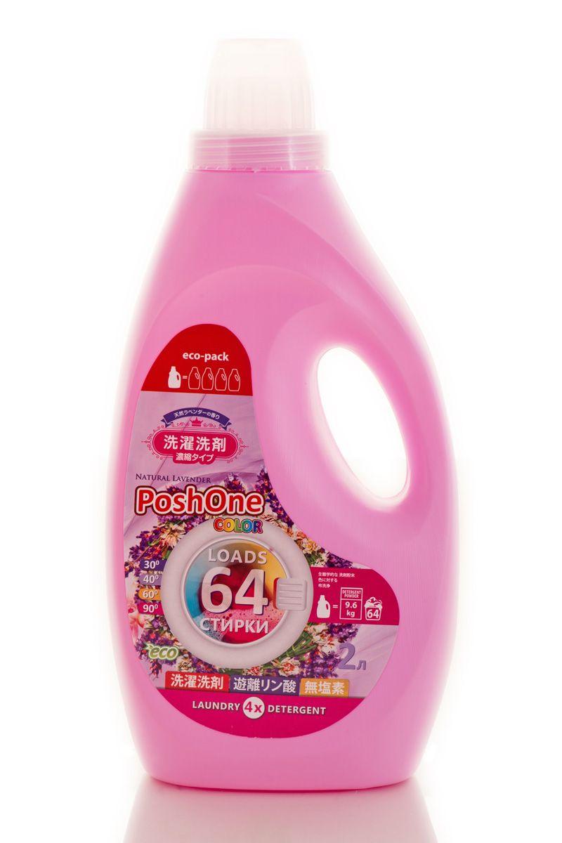 Гель Posh One Color для стирки цветного белья на основе минералов, 2 л41003Для эффективной стирки цветного и белого белья, адаптирован для стирки детского белья, (не содержит эко-токсичных компонентов), на основе минералов и биоразлагаемых ПАВ, Cистема Двойного Пеногашения (AFDS), 4х концентрация (30мл = 1 стирка), дозировка - мерный колпачек, без хлора/ без силикона/ без оптических отбеливателей, биоразлагаемая формула.