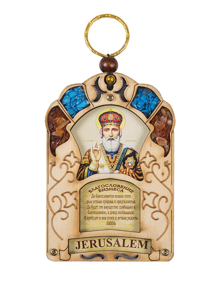 Икона Holy Land Collections Благословение бизнеса Николая Чудотворца, 70 x 100 см. HL-777A31HL-777A45Благословение бизнеса ручной работы с молитвой- сильный оберег, который защитит ваш офис и принесет удачу в бизнесе. Иерусалимское окно - самобытный и невероятно красивый подарок со Святой земли, содержит икону с ликом Николая Чудотворца, украшен полудрагоценными камнями : бирюзой и яшмой. Произведен на Святой Земле. Состав: оливковое дерево, бирюза, яшма.
