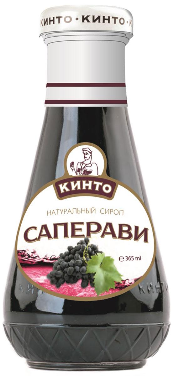 Кинто Саперави сироп, 365 г