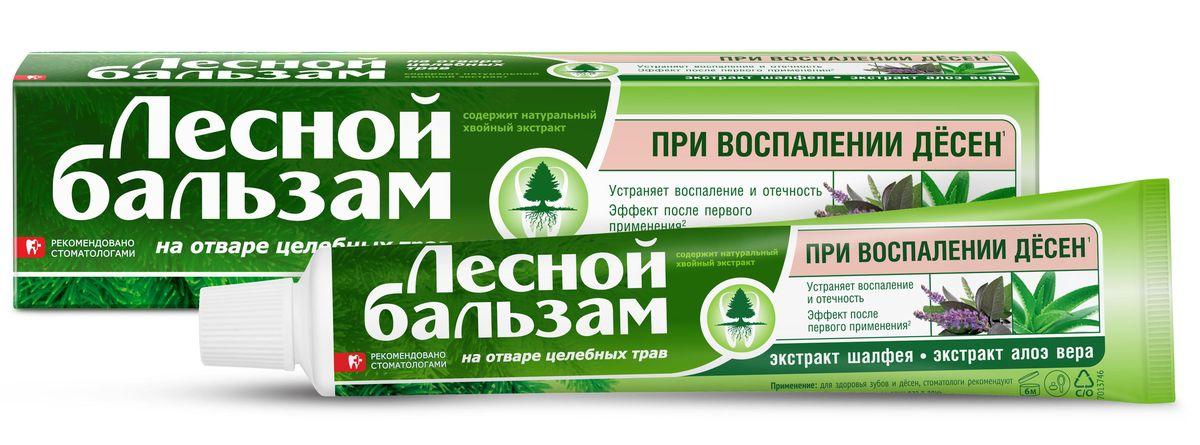 Лесной Бальзам Зубная паста При воспалении десен 75 мл (Лесной бальзам)
